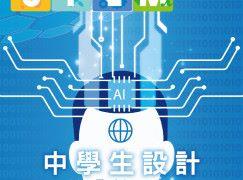 【#1307 eKids】中學生設計 AI 作品