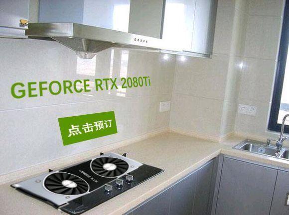 GeForce RTX 顯示卡與廚房完全無違和!Source:雪花新聞