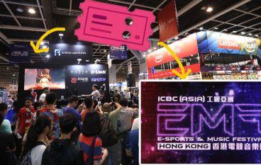 會展電腦節及電競音樂節同場舉行 一票通行兩個展區 + 活動介紹