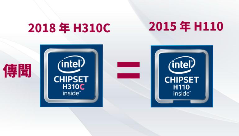 【傳聞】Intel H310C 新晶片支援 Win 7 皆因其實是舊款 H110 充新款?