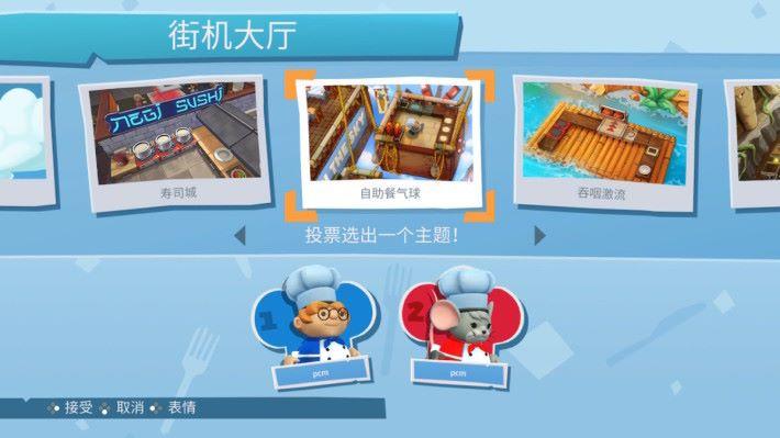 「街機兩種」會按照主題隨機抽出關卡遊玩。