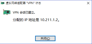 6. 連線成功後,會告訴你所分配到的 IP 地址。