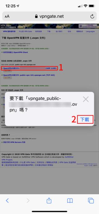 2. 安裝好《 OpenVPN Connect 》後,就用 Mobile Safari 登入 VPN Gate,選擇目標國家的 VPN 伺服器,點擊想用的連線協議來下載連線設定檔。