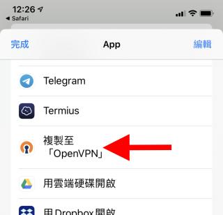 7. 在「 App 」的清單裡點擊「複製至『 OpenVPN 』」,這時會自動開啟《 OpenVPN Connect 》程式;