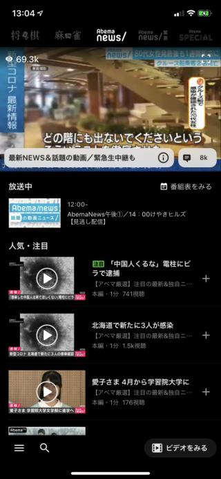 13. 這時就可以觀賞如《 Abema TV 》之類串流程式的節目。