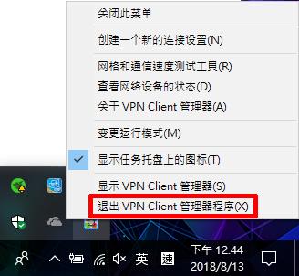 4. 即使你已經結束了連線,也關閉了視窗, VPN Client 仍會留在記憶體裡的,要移 除它,就要在畫面右下角 System Tray 按「^」列出所有正在運行的程序,右標「 VPN Client 」圖示,選擇「退出 VPN Client 管理器程序」。