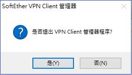 5. 按「是」就會正式結束所有 VPN 相關的程式。