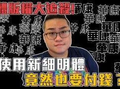 影片用新細明體被指侵權    台灣 Youtuber 被追收 2 萬版權費
