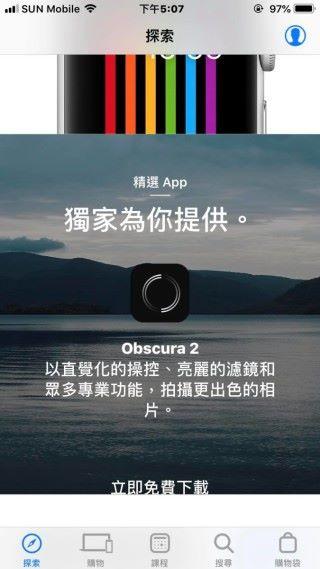 進入 Apple Store 會找到精選 app 的介紹