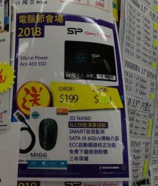 也有品牌如 SP 以買 SSD 送 Mouse 等作優惠