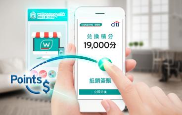 Citi 信用卡增三間商戶以積分抵消網上購物簽賬