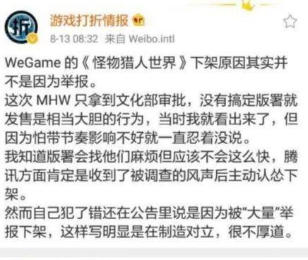 「遊戲打折情報」指出遊戲並非被投訴而下架。