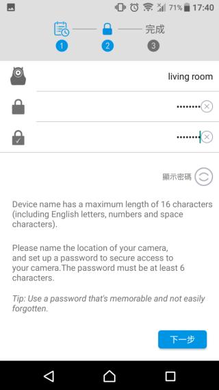 記得更改密碼。