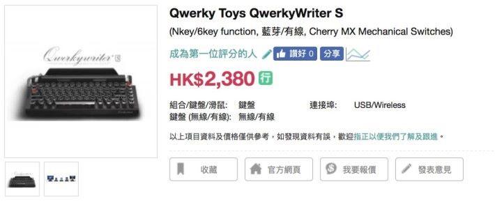 在格價網這可以找到有商店在發售這款鍵盤,也只售 $2,380 。