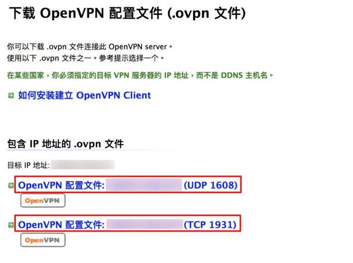 在 VPN Gate 網頁選擇合適的伺服器,點擊「 OpenVPN 配設文件」進入那個伺服器的頁面,點擊 TCP 或 UDP 協議的連結,來下載該伺服器的連線設定檔。通常 TCP 連線會較易通過防火牆,而 UDP 的連線速度就較快。