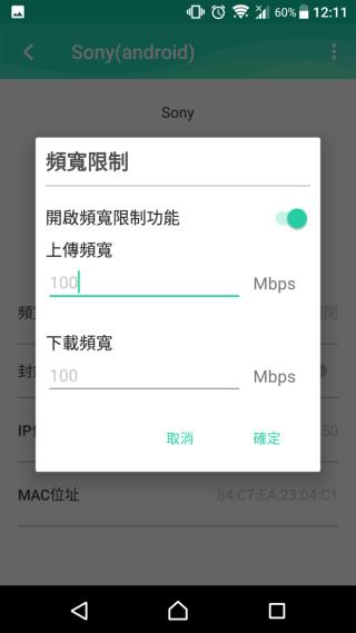 限制每台裝置的上下載頻寬。