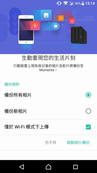 首次登入會問是否備份所有照片、連接 Wi-Fi 時才上傳。