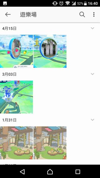 例如《Pokemon Go》和《旅行青蛙》的畫面被歸為「遊樂場」
