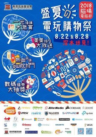 腦場電腦節將於 8 月 22 日開始一連七天在深水埗三大電腦商場舉行
