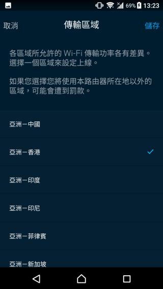 許多人都以為設定國家地區,只是為了調較 Router 時區,不過在「傳輸區域」選擇「亞洲 – 香港」,會比預設的「亞洲 – 其他」地區享有更高的訊號傳輸功率喔。