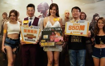 「打機女神」徵召「食雞」高手齊打 csl《PUBG MOBILE》全港電競挑戰賽