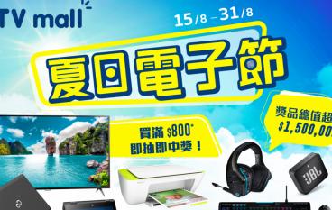 襟兩襟即入荀貨 HKTV Mall 夏日電子節送上限時優惠