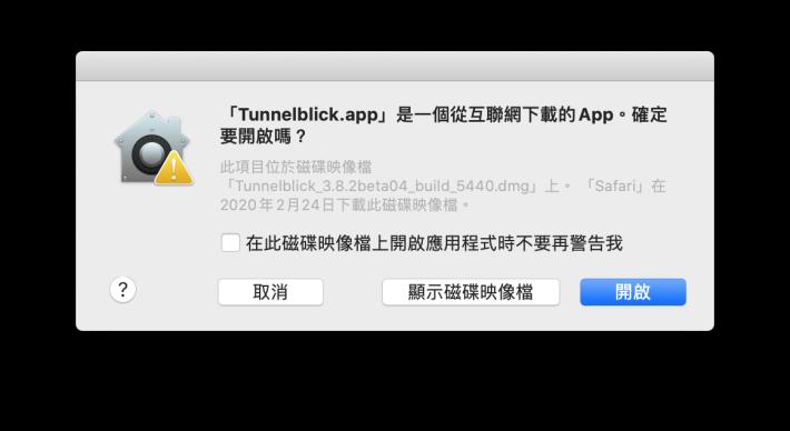 3. macOS 會先提示你這是從網絡下載回來的程式,要小心之類⋯按「開啟」繼續。