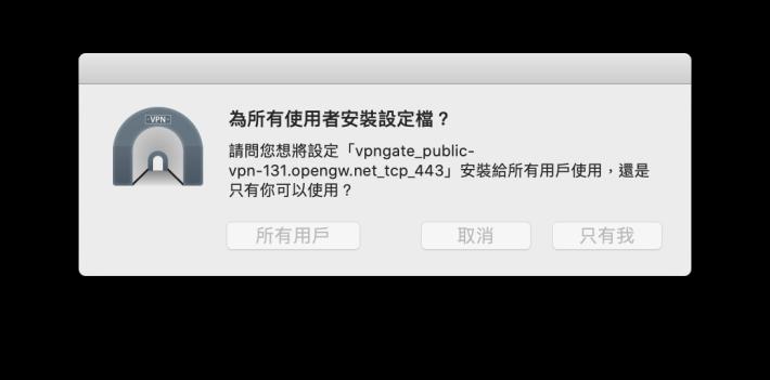 1. 從 VPN Gate 下載 OpenVPN 配置文件後雙擊它,程式會詢問是給自己用,還是電腦的所有用戶用。