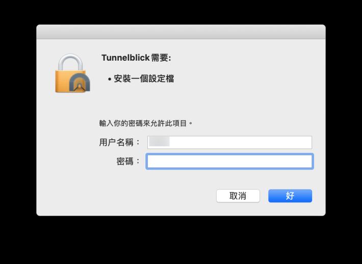 2. 安裝 OpenVPN 配置文件時也要輸入電腦的密碼的