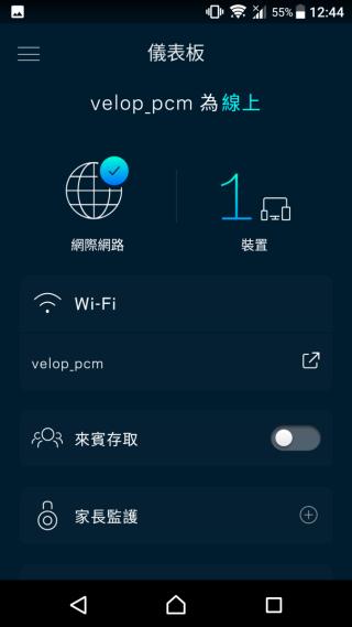 完成設置後,手機 App 主頁顯示網際網絡情況和上線裝置數量。