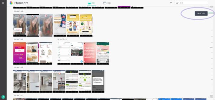 Moments 的手機 App 和電腦瀏覽器介面都會以時間軸顯示圖片。