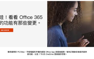 Microsoft Office 365 個人版開放限制 無限安裝 5 裝置同時登入