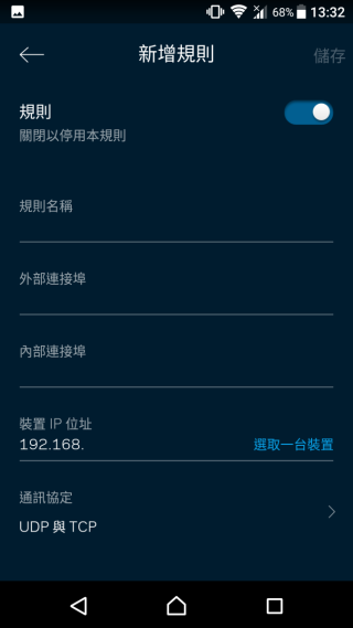 很多品牌的 Mesh 系統都有 Port Forwarding,不過大多只能在電腦瀏覽器介面才能找到,而 Linksys Velop 卻把這個功能內置在手機 App 中,更為方便。