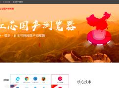 國產瀏覽器用 Chrome 核心 紅芯:「站在巨人上創新」