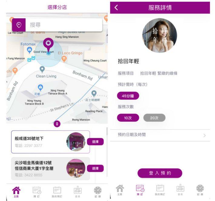 客戶利用詩琳的 O2O 營銷 App,如對最新推廣優惠感興趣, 便可即時 預約及付款,落實預約方便簡單。圖片為模擬介面。