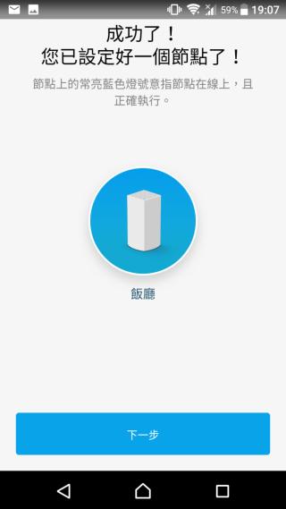 Step 5:成功設定首個 Node(Router Node)。