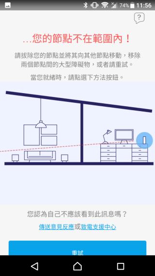 Step 7:新 Node 距離太遠、與其他 Node 之間的訊號不夠強時,手機 App 會提示你把新 Node 移近一點。另外 Mesh Node 機頂的 LED 燈亦有不同顏色,代表與其他 Node 之間的訊號強度。