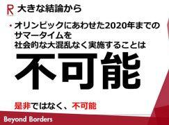 資訊保安學者猛烈反對日本 2020 年推行夏令時間