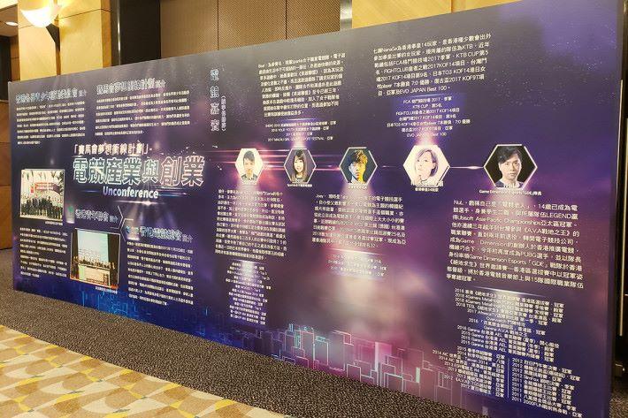活動邀請擁有從事電子競技運動行業的導師,以及外國電競選手擔任嘉賓,於會議上分享於電競行業所累積的經驗及心得。