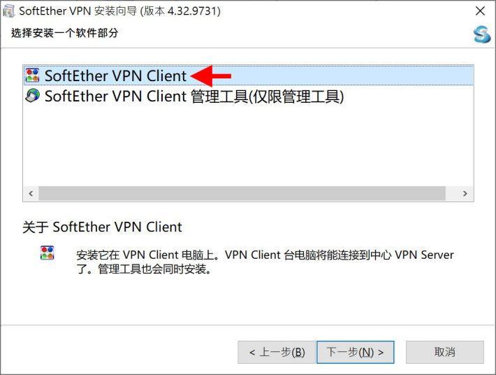 4. 選擇安裝「 SoftEther VPN Client 」