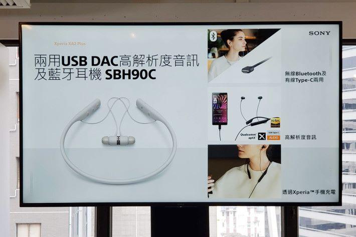 XPERIA XA2 Plus 支援 Hi-Res高解析度音訊技術,配合SBH90C 兩用 USB DAC 藍牙耳機,可有更佳的聆聽效果。