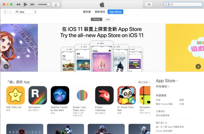 過去 Apple 以降級版 iTunes 12.6.3 來應付需要管理大量裝置的企業和學校的需求