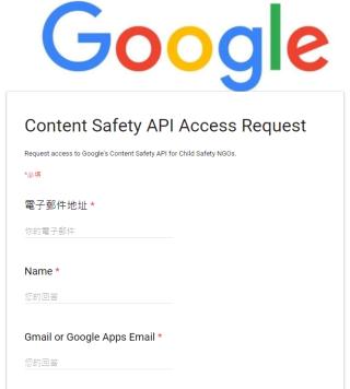 Google 提供了這張 Google Form 供民間組織、 NGO 和其他科技公司申請使用 API 。