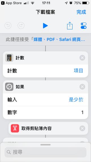 捷徑 App 可以讓你自己編製自己的指令捷徑,並且可以指派到 Siri 以語音指令執行。