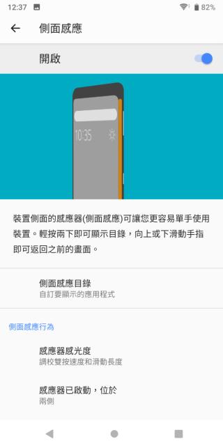 新加入的「側面感應」,是透過手指按屏幕兩邊的曲位而做到不同功能,例如叫出副選單、拍攝時可當快門,或瀏覽網頁時當 Back 使用。