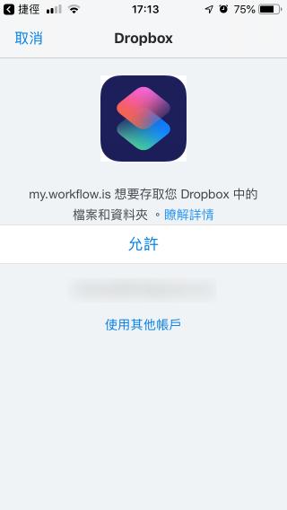 雖說有預製捷徑,不過還是有一些準備工作要先做好的,例如要用 Dropbox 儲存檔案,就要先連結 Dropbox 帳號。