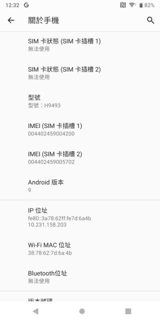 XZ3 運行最新的 Android 9.0 操作系統,屬首批運行 Pie 的新機。
