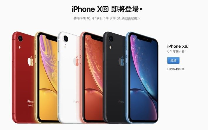 市場預期 iPhone XR 由於性價比高,將會成為銷售重點。不過回收價高低還得看供應是否充裕。