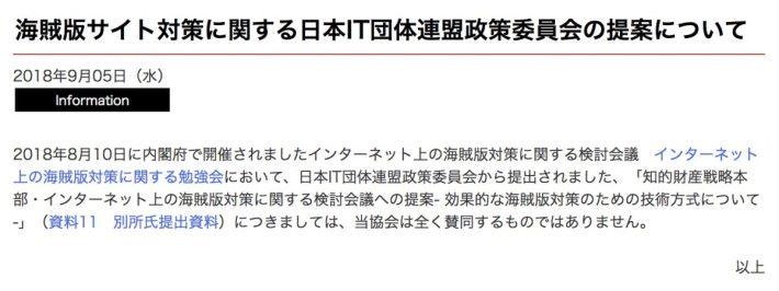 JAIPA 發表聲明,指完全無法贊成發動 DoS 攻擊的構思。