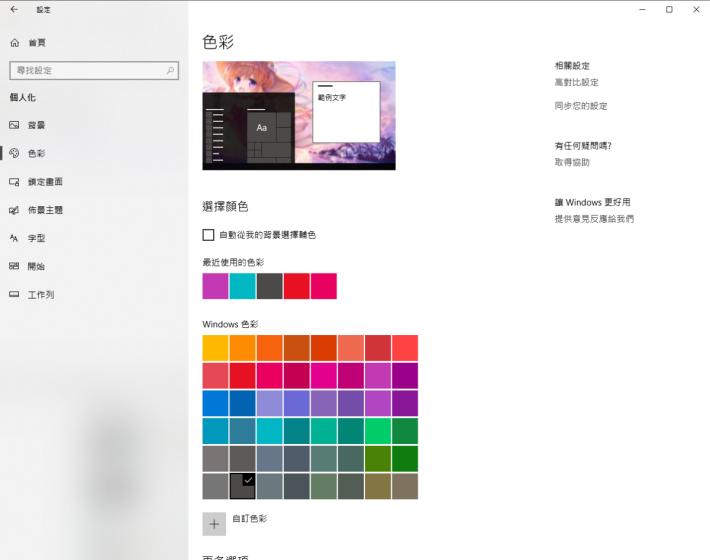 現在,即使你在個人化色彩中選擇黑色,檔案總管仍然會是白色背景的。